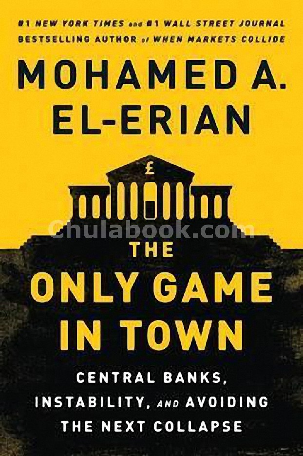 THE ONLY GAME IN TOWN: CENTRAL BANKS, INSTABILITY, AND AVOIDING THE NEXT COLLAPSE (HC)