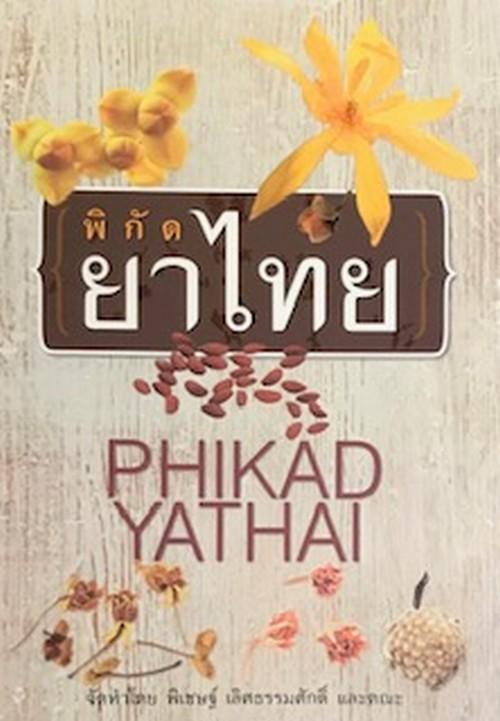 พิกัดยาไทย (PHIKAD YATHAI)
