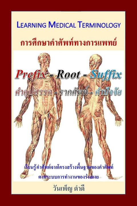 LEARNING MEDICAL TERMINOLOGY การศึกษาคำศัพท์ทางการแพทย์
