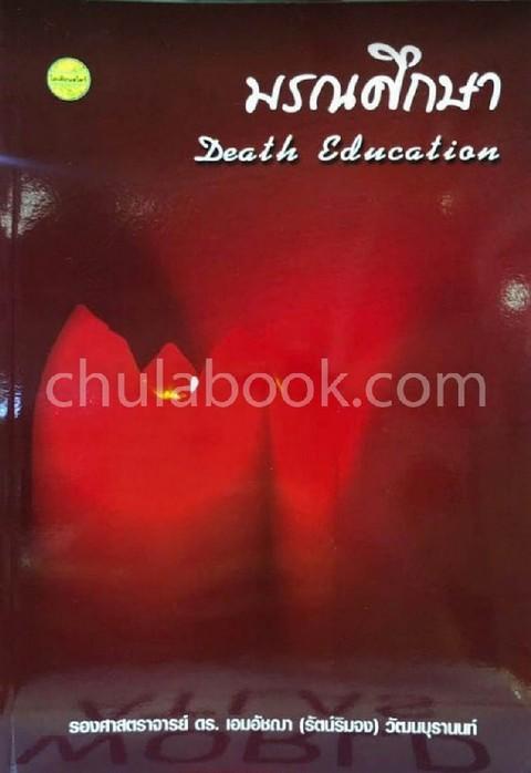 มรณศึกษา (DEATH EDUCATION)