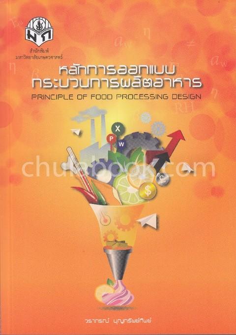 หลักการออกแบบกระบวนการผลิตอาหาร