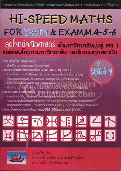 'ลุยโจทย์คณิตศาสตร์ เข้ามหาวิทยาลัยมุ่งสู่ PAT 1 เล่ม 1 (HI-SPEED MATHS FOR PAT 1 & EXAM, M. 4-5-6)
