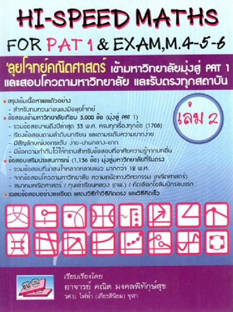 'ลุยโจทย์คณิตศาสตร์ เข้ามหาวิทยาลัยมุ่งสู่ PAT 1 เล่ม 2 (HI-SPEED MATHS FOR PAT 1 & EXAM, M. 4-5-6)