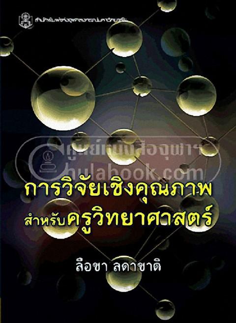 การวิจัยเชิงคุณภาพสำหรับครูวิทยาศาสตร์ (ราคาปก 280.-)