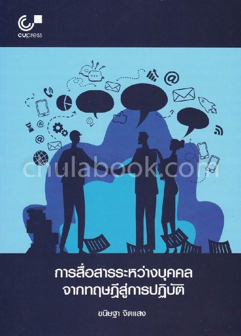 การสื่อสารระหว่างบุคคล :จากทฤษฎีสู่การปฏิบัติ