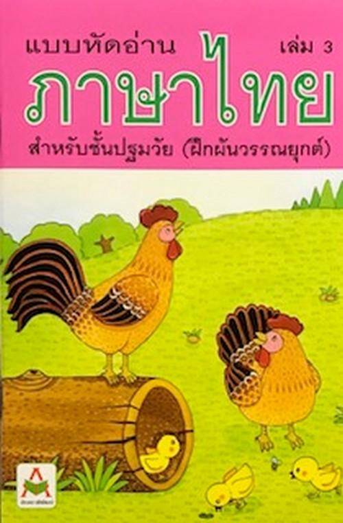 แบบหัดอ่านภาษาไทย เล่ม 3 :สำหรับชั้นปฐมวัย (ฝึกประสมสระ) (รหัส 1134016)