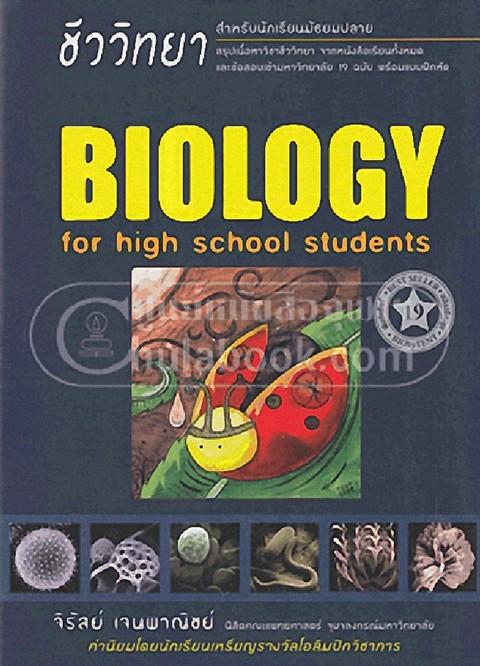 ชีววิทยา สำหรับนักเรียนมัธยมปลาย (BIOLOGY FOR HIGH SCHOOL STUDENTS)