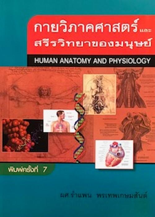 กายวิภาคศาสตร์และสรีรวิทยาของมนุษย์