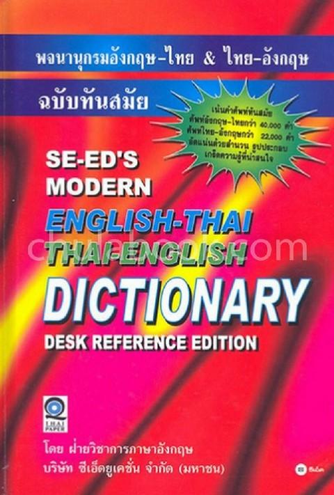 พจนานุกรมอังกฤษ-ไทย ไทย-อังกฤษ