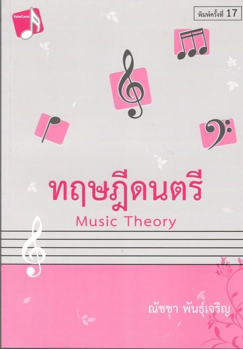 ทฤษฎีดนตรี