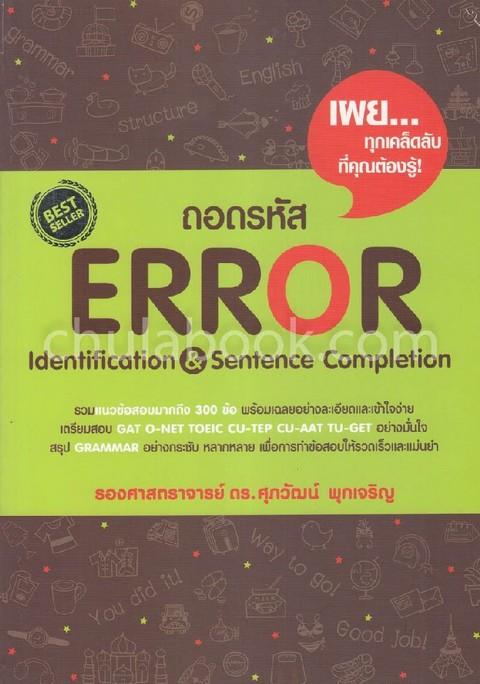 ถอดรหัส ERROR IDENTIFICATION & SENTENCE COMPLETION