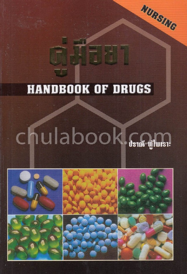 คู่มือยา (HANDBOOK OF DRUGS: NURSING)