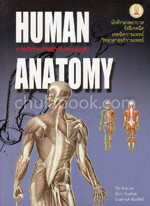 กายวิภาคศาสตร์ของมนุษย์ (HUMAN ANATOMY)