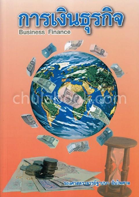 การเงินธุรกิจ (BUSINESS FINANCE)