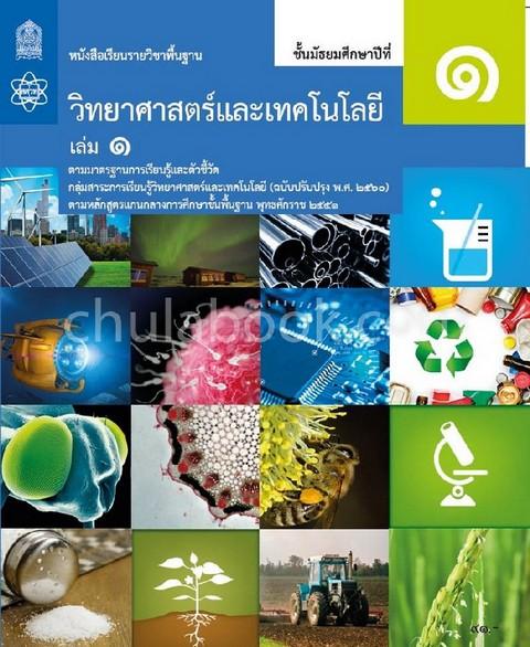 วิทยาศาสตร์และเทคโนโลยี ชั้น ม.1 เล่ม 1 (ปก 5) :หนังสือเรียนรายวิชาพื้นฐาน