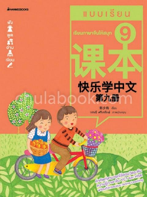 เรียนภาษาจีนให้สนุก 9 :แบบเรียน