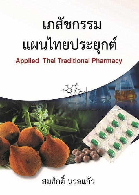 เภสัชกรรมแผนไทยประยุกต์