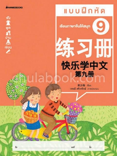เรียนภาษาจีนให้สนุก 9 :แบบฝึกหัด
