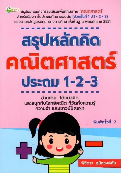 สรุปหลักคิด คณิตศาสตร์ ป.1-2-3