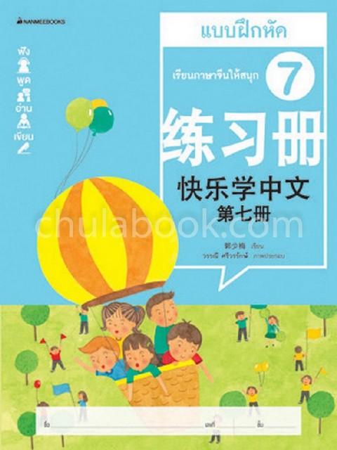 เรียนภาษาจีนให้สนุก 7 :แบบฝึกหัด