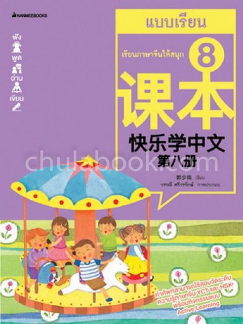 เรียนภาษาจีนให้สนุก 8 :แบบเรียน