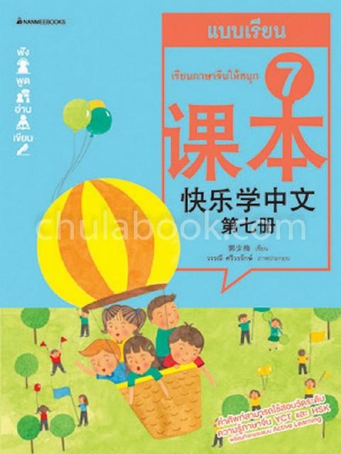 เรียนภาษาจีนให้สนุก 7 :แบบเรียน