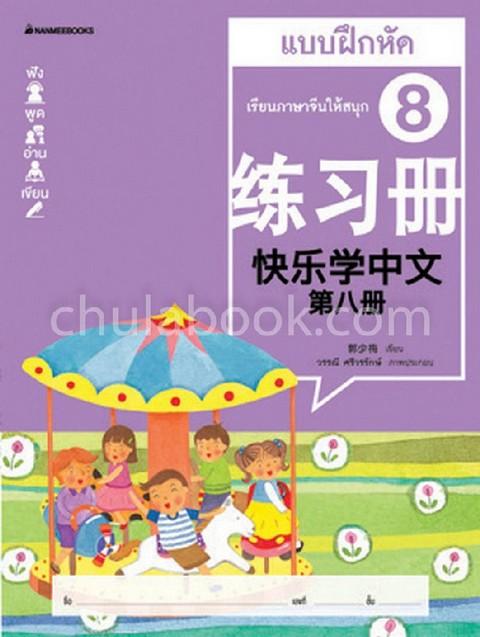 เรียนภาษาจีนให้สนุก 8 :แบบฝึกหัด