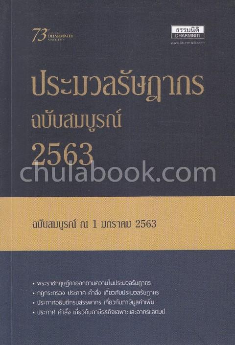 ประมวลรัษฎากร ฉบับสมบูรณ์ 2563