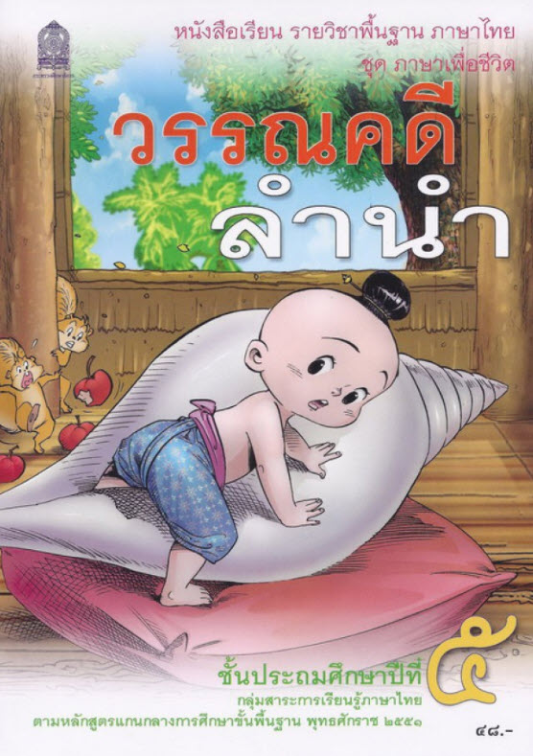 วรรณคดีลำนำ ป.5 :หนังสือเรียน รายวิชาพื้นฐาน ภาษาไทย ชุด ภาษาเพื่อชีวิต