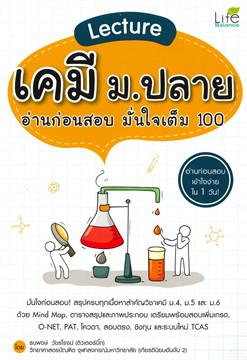 LECTURE เคมี ม.ปลาย อ่านก่อนสอบ มั่นใจเต็ม 100