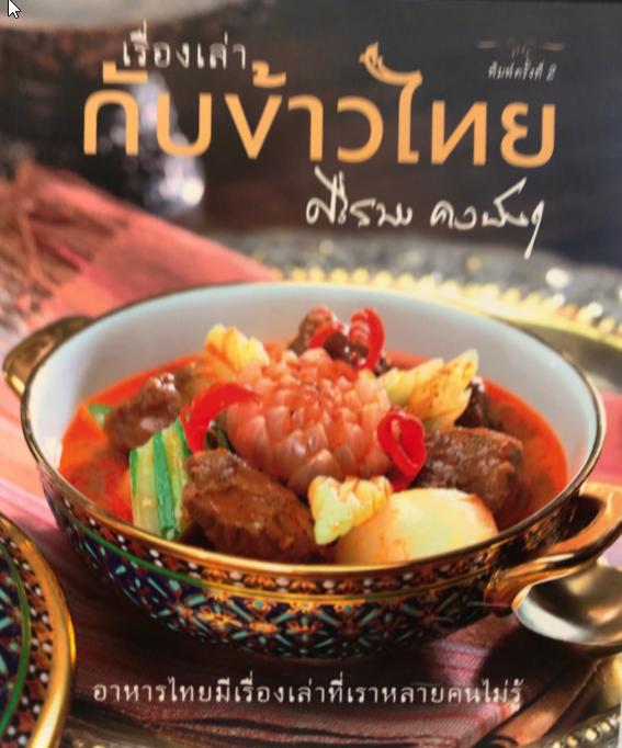 เรื่องเล่ากับข้าวไทย :อาหารไทยมีเรื่องเล่าที่เราหลายคนไม่รู้