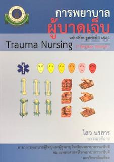 การพยาบาลผู้บาดเจ็บ เล่ม 1 (TRAUMA NURSING)