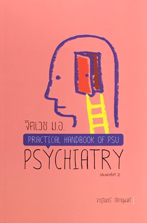 จิตเวช ม.อ. (PRACTICAL HANDBOOK OF PSU PSYCHIATRY)