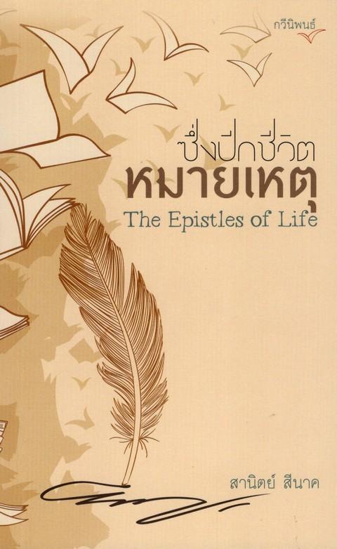 ซึ่งปีกชีวิตหมายเหตุ (THE EPISTLES OF LIFE) (รางวัลชมเชย ประเภท กวีนิพนธ์ สพฐ. ปี 2563)