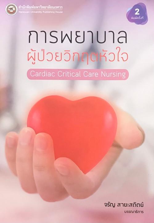การพยาบาลผู้ป่วยวิกฤตหัวใจ (CARDIAC CRITICAL CARE NURSING)