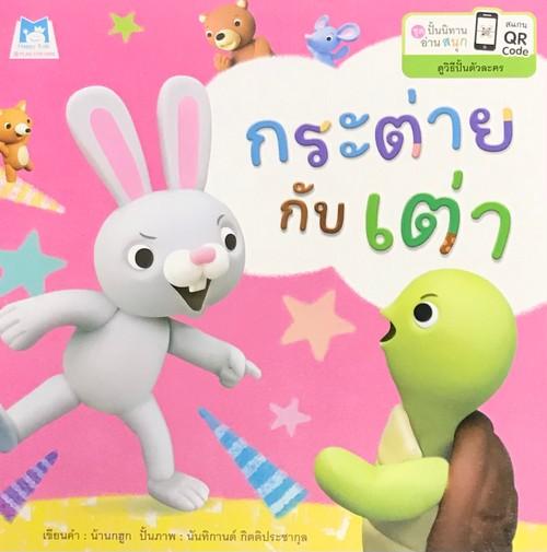กระต่ายกับเต่า :ชุดปั้นนิทานอ่านสนุก