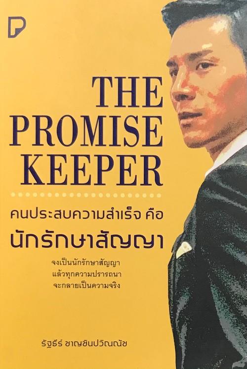 คนประสบความสำเร็จคือนักรักษาสัญญา (THE PROMISE KEEPER)