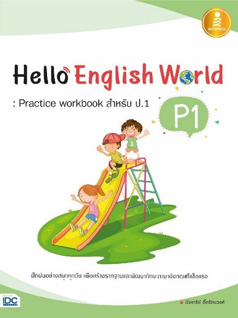 HELLO ENGLISH WORLD P1: PRACTICE WORKBOOK สำหรับ ป.1 (พร้อมเฉลย)