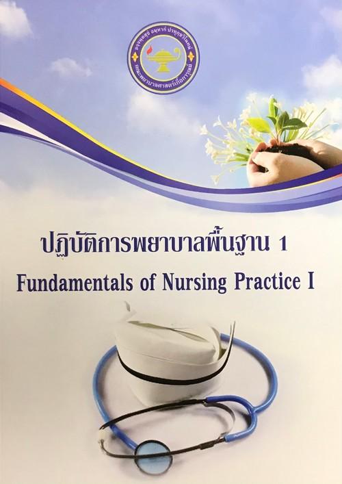 ปฏิบัติการพยาบาลพื้นฐาน 1