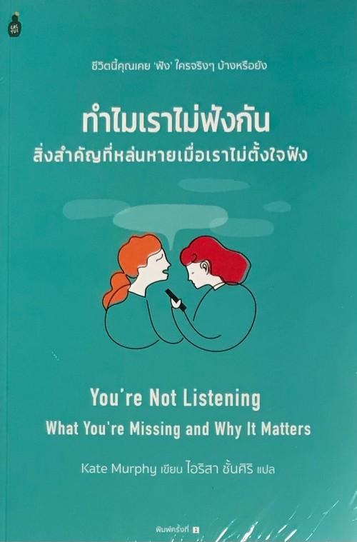 ทำไมเราไม่ฟังกัน :สิ่งสำคัญที่หล่นหายเมื่อเราไม่ตั้งใจฟัง