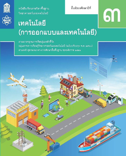 เทคโนโลยี (การออกแบบและเทคโนโลยี) ม.3 :หนังสือเรียนรายวิชาพื้นฐานวิทยาศาสตร์และเทคโนโลยี (ปป. 2560)