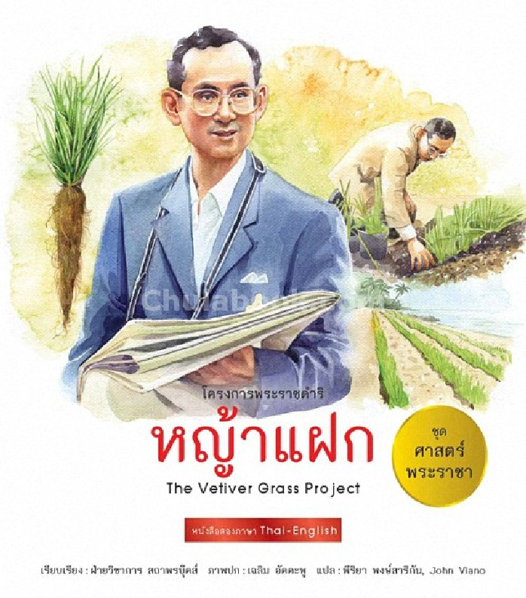 หญ้าแฝก (THE VETIVER GRASS PROJECT) :ชุดศาสตร์พระราชา (สองภาษาไทย-อังกฤษ)