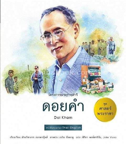 ดอยคำ (DOI KHAM) :ชุดศาสตร์พระราชา (สองภาษาไทย-อังกฤษ)