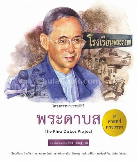 พระดาบส (THE PHRA DABOS PROJECT) :ชุดศาสตร์พระราชา (สองภาษาไทย-อังกฤษ)