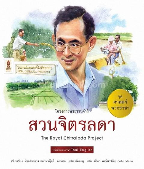 สวนจิตรลดา (THE ROYAL CHITRALADA PROJECT) :ชุดศาสตร์พระราชา (สองภาษาไทย-อังกฤษ)