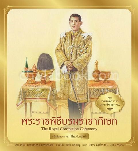 พระบรมพิธีบรมราชาภิเษก เล่ม 10 :ชุดทศมินทรราชามหาวชิราลงกรณ
