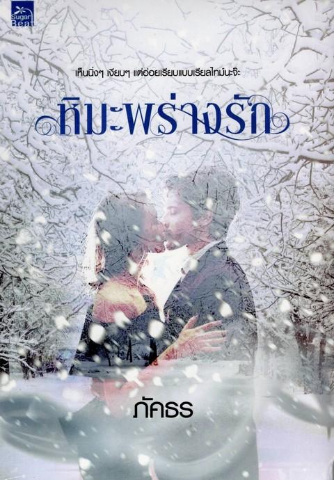 หิมะพร่างรัก