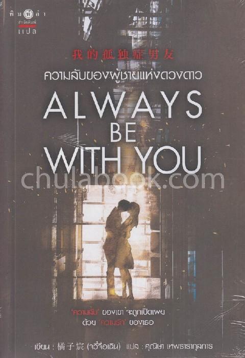 ความลับของผู้ชายแห่งดวงดาว (ALWAYS BE WITH YOU)