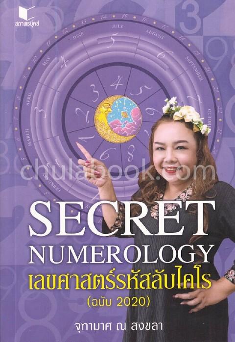 เลขศาสตร์รหัสลับไคโร (SECRET NUMEROLOGY) (ฉบับ 2020)