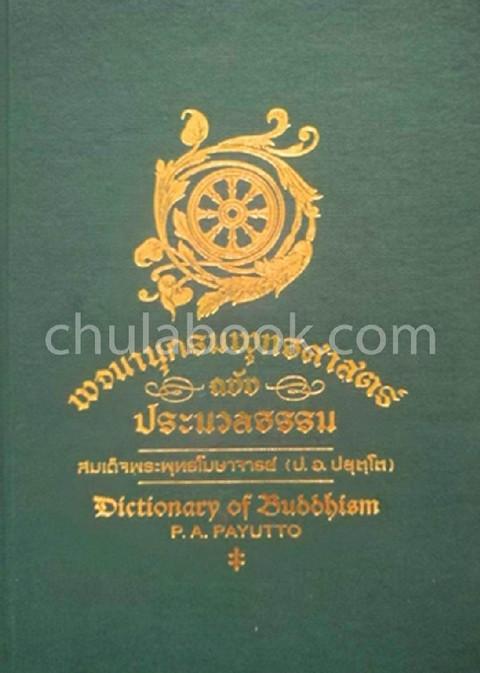 พจนานุกรมพุทธศาสตร์ ฉบับประมวลธรรม (DICTIONARY OF BUDDHISM)